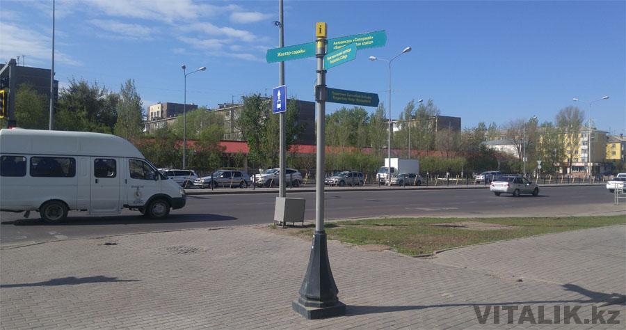 Уличные указатели Астана