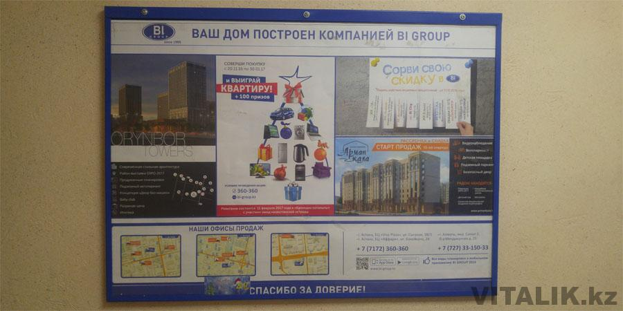 BI-Group реклама
