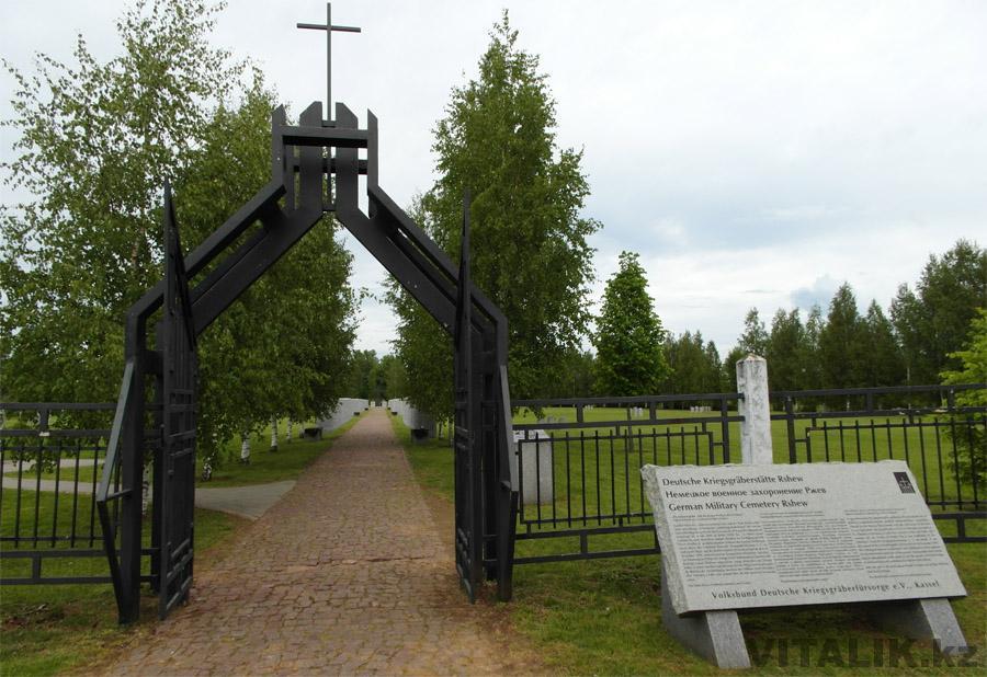 Вход в немецкое кладбище Ржев