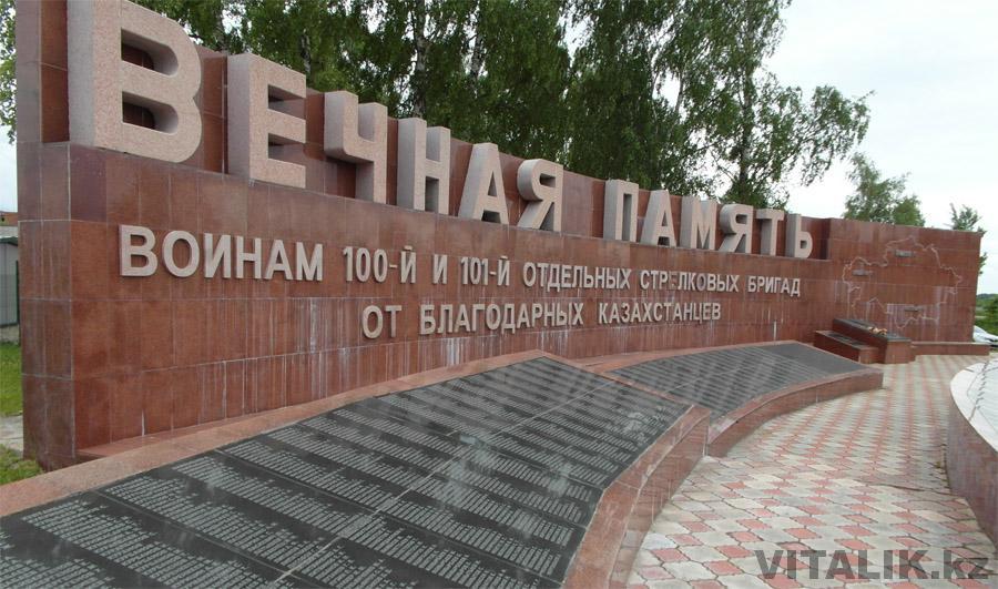 Казахстанский мемориал Ржев