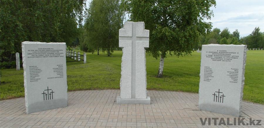 Мемориал немецким военнопленным Ржев