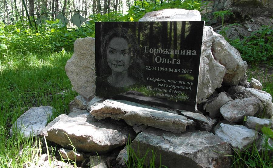 Ольга Горожанина