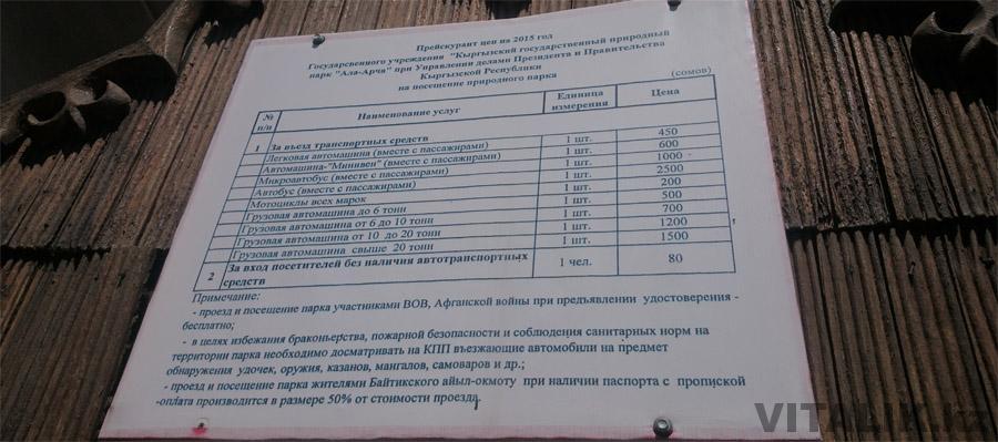 Стоимость прохода в АлаАрча