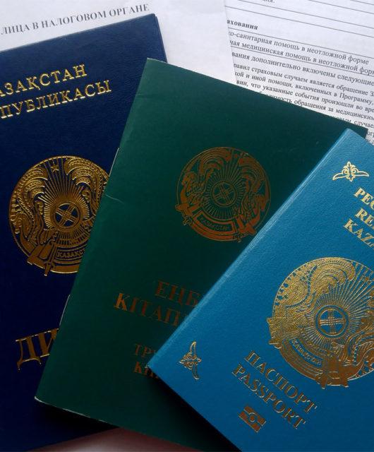 Документы для работы в Москве