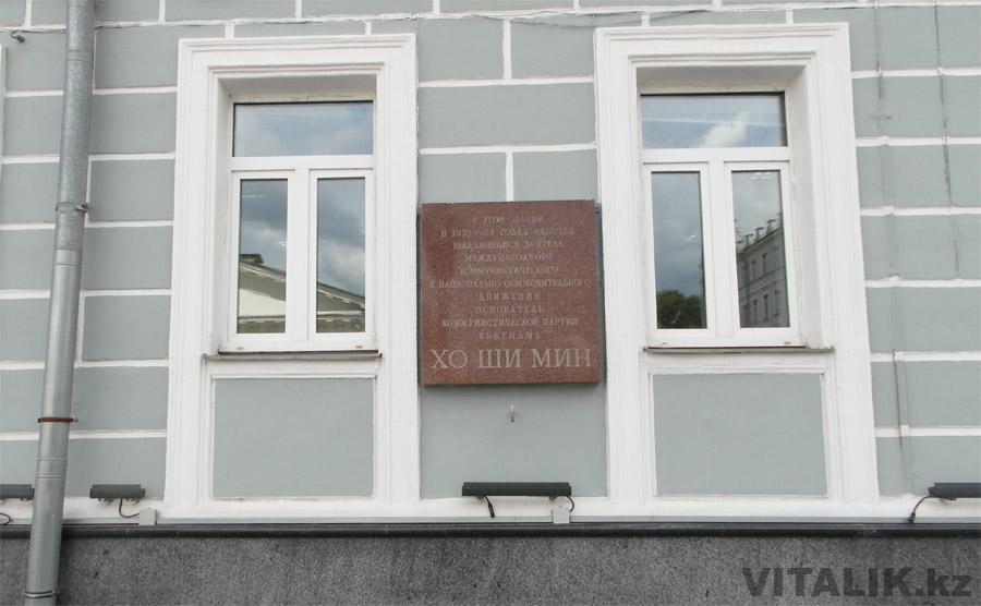 Дом где жил Хо Ши Мин Москва