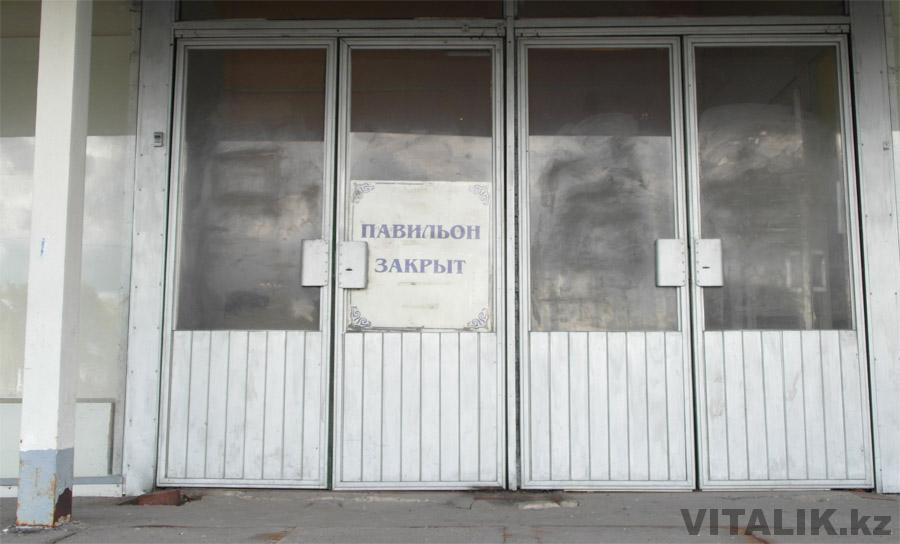 Павильон Казахстан закрыт