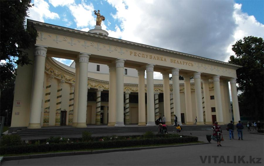 Павильон Республика Беларусь