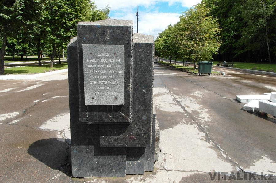 Памятный камень Парк Победы Москва
