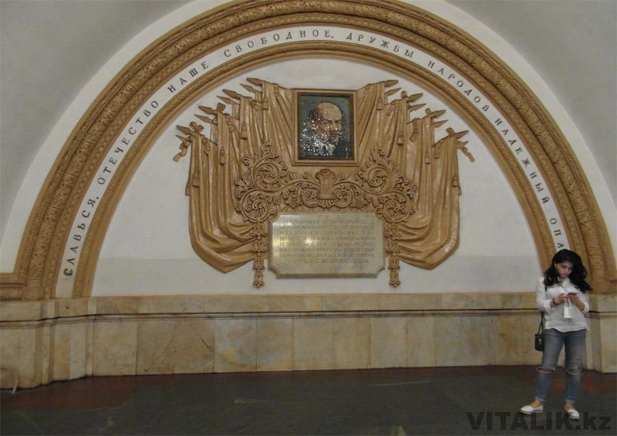 Ленин метро Москва