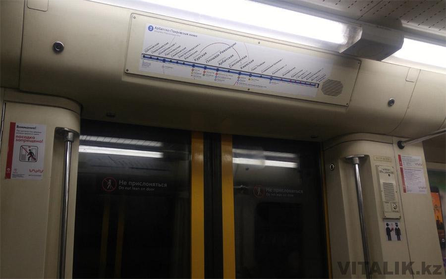 Московское метро внутри вагона