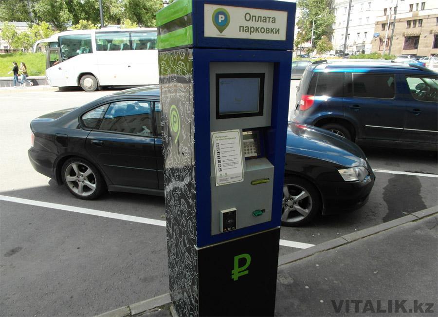Паркомат в Москве