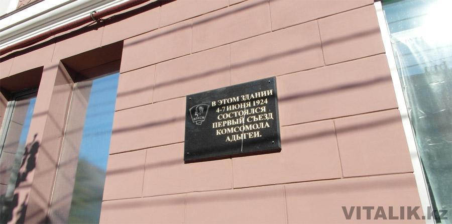 Первый съезд комсомола Адыгеи дом
