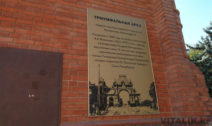 Триумфальная арка табличка