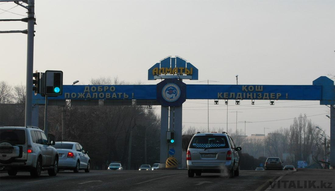 Суюнбая Майлина Аэропорт Алматы