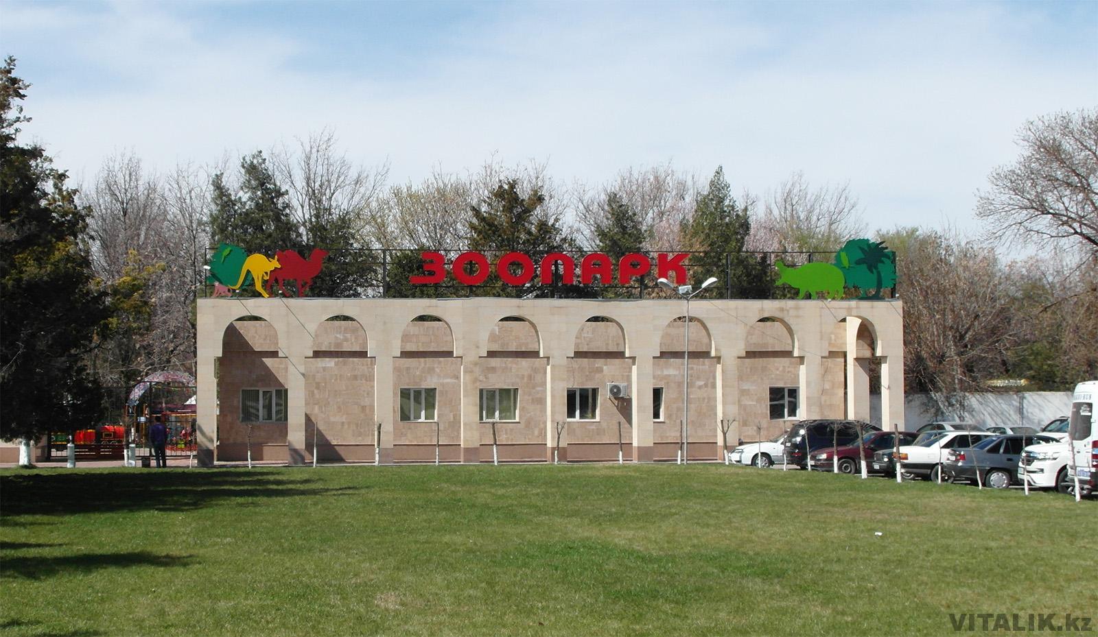 Зоопарк в Шымкенте стоимость 2018