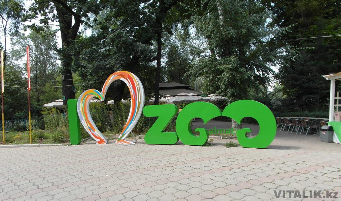 Алматинский зоопарк 2018