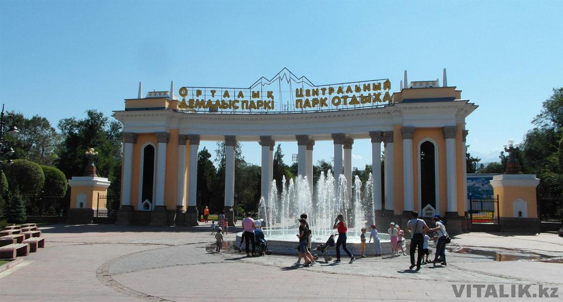 Центральный Парк Культуры Отдыха Горького Алматы