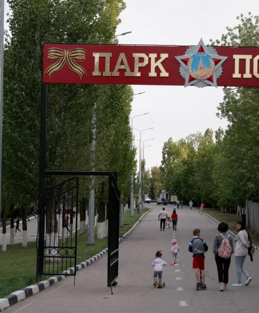 Парк Победы Соколовая гора Саратов