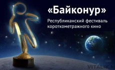 Фестиваль короткометражного кино «Байконур»