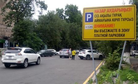 Платная парковка Алматы