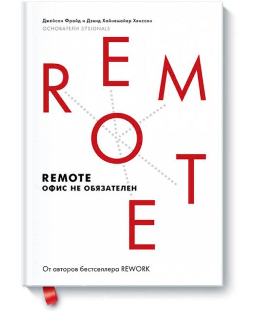 Remote Офис не обязателен