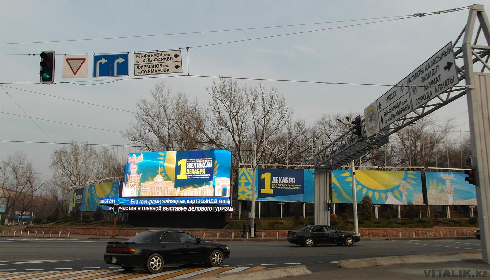 Улица Фурманова проспект Назарбаева