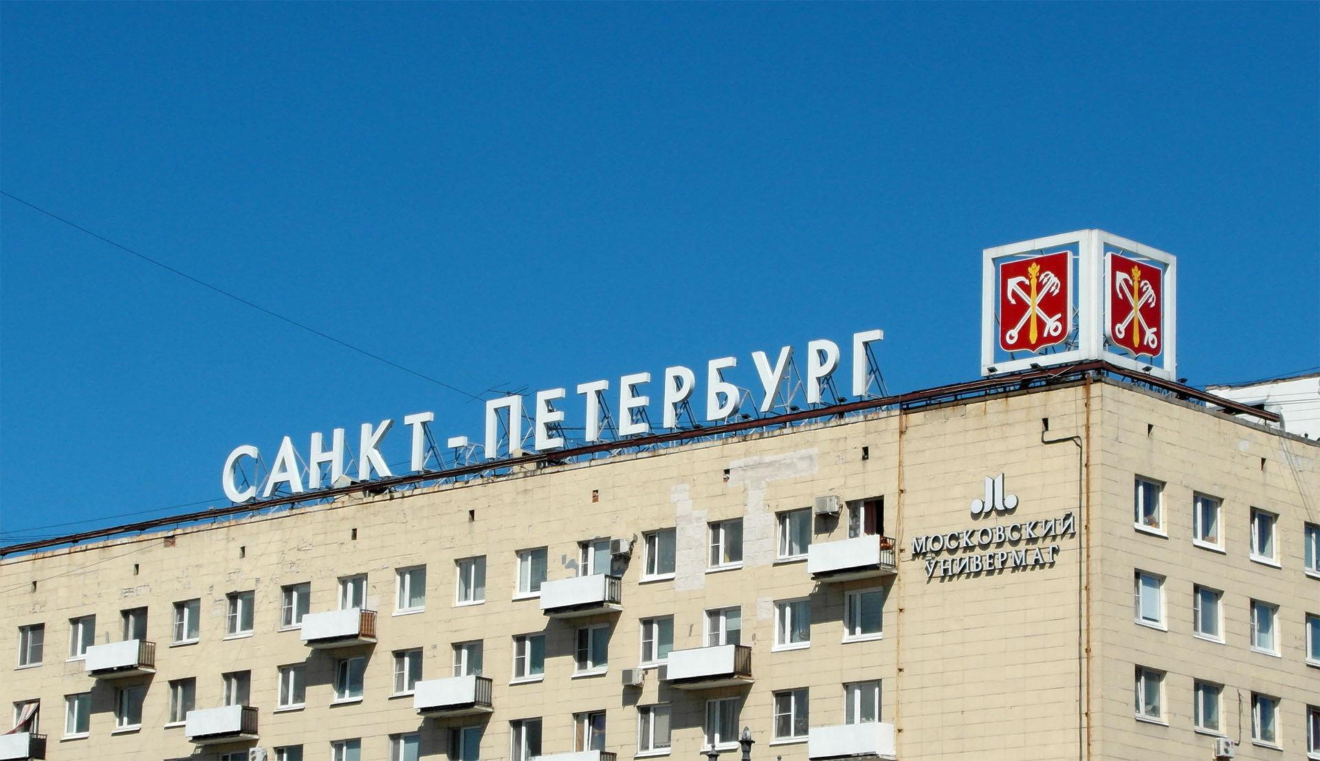 Санкт Петербург 2019