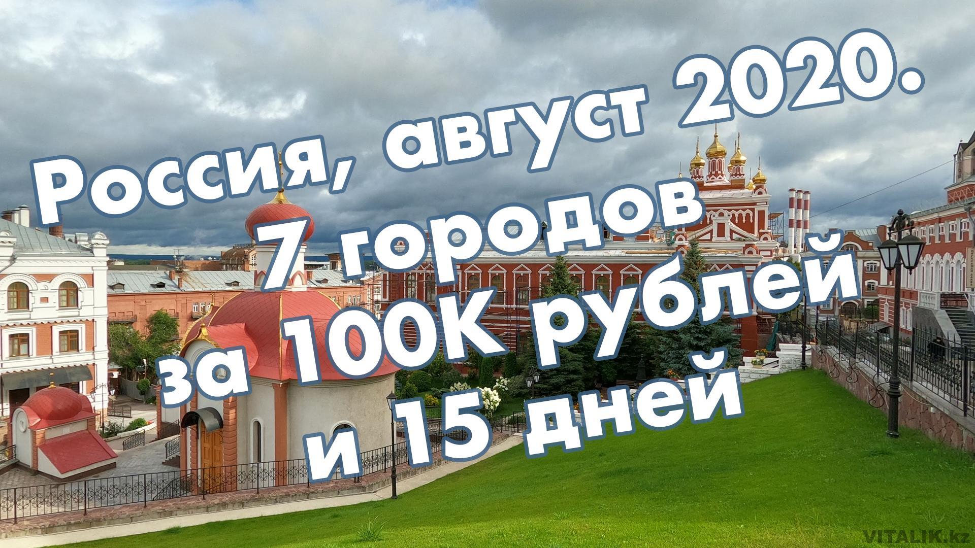 Путешествие по России 2020